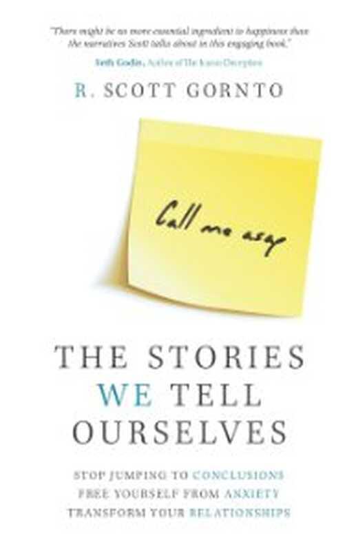 Ανασκόπηση βιβλίων: οι ιστορίες που λέμε οι ίδιοι